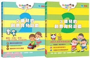 親子一起玩,玩出好腦力套書02:2歲兒的創意育兒遊戲+3歲兒的創意育兒遊戲+未來Family(共三冊)