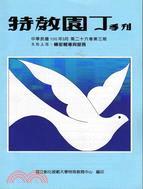 特教園丁季刊-第26卷第3期:轉銜輔導與服務(100/03)