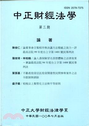 中正財經法學-第三期(100/07)