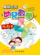 奧林匹克幼兒數學(5-6歲)