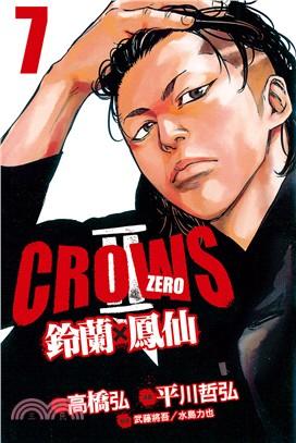 Crows ZeroⅡ:鈴蘭 × 鳳仙07
