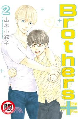 漫畫特裝版 Brothers+~兄弟Plus~02(完)