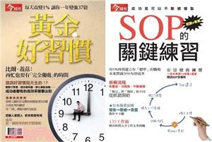 今周刊:黃金好習慣+SOP的關鍵練習(共二冊)