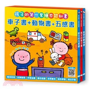 孩子的第一套繪本認知書:車子書+動物書+五感書(共三冊)
