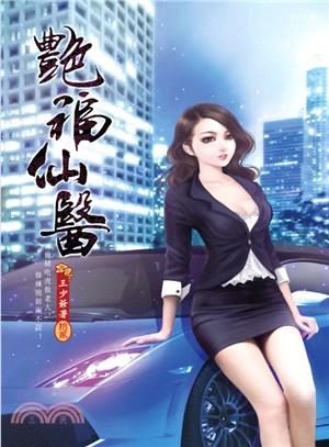豔福仙醫12:燕京風雲