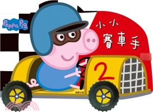 小小賽車手【粉紅豬小妹】車輪書