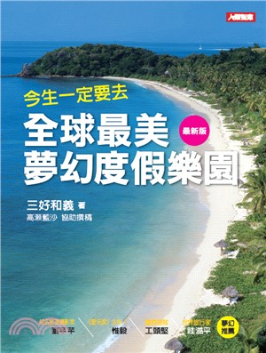 今生一定要去! 全球最美夢幻度假樂園〈最新版〉