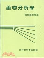 藥物分析學