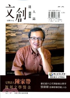 文創達人誌月刊第59期:交響詩人陳家帶-複刻文學燙金