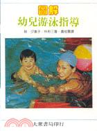 圖解幼兒游泳指導