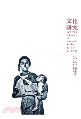 文化研究期刊(第26期/2018春)