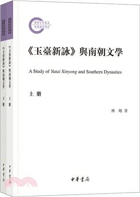 《玉臺新詠》與南朝文學