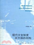 現代文官制度在中國的創構(簡體書) | 拾書所