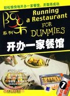 开办一家餐馆