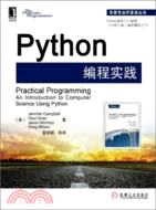 Python编程实践  Practical Programming : An Introduction to Computer Science Using Python