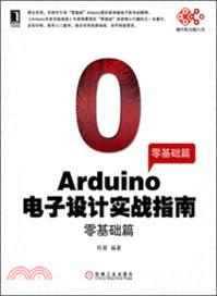 Arduino电子设计实战指南 : 零基础篇
