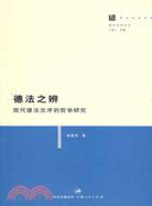 德法之辨﹕現代德法次序的哲學研究(簡體書) | 拾書所
