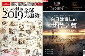 天下雜誌:2019全球大趨勢+2018換日線冬季號 台日韓青年的世代之聲(二冊)