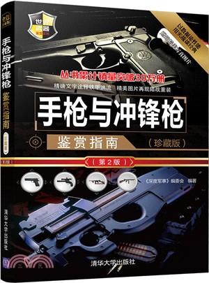 手槍與衝鋒槍鑒賞指南(珍藏‧第2版)(簡體書) | 拾書所