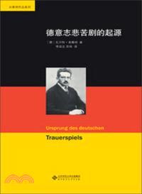 德意志悲苦劇的起源