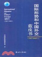 國際形勢和中國外交藍皮書(2007/2008年)(簡體書) | 拾書所