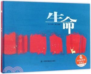 中国原创图画书 科学乐园