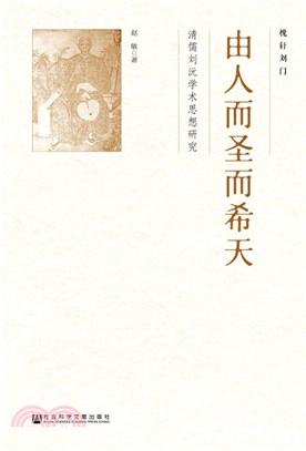 由人而圣而希天:清儒刘沅学术思想研究