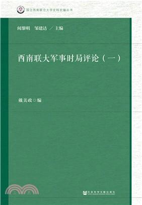 西南聯大軍事時局評論(一)(簡體書) | 拾書所