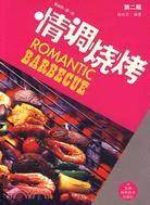 情调烧烤 = Romantic Barbecue