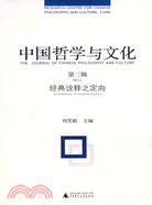 中国哲学与文化,经典诠释之定向