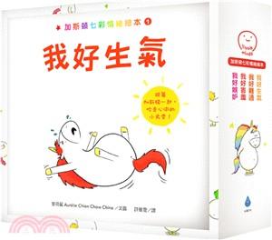 加斯頓七彩情緒繪本1-4套書(我好生氣+我好難過+我好害羞+我好嫉妒)