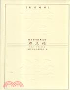君主論(簡體書) | 拾書所