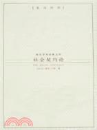 西方學術經典文庫﹕社會契約論(簡體書) | 拾書所