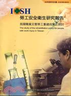我國職業災害勞工重建政策之探討IOSH96-M303