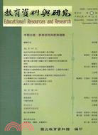 教育資料與研究(雙月刊)2008年第85期