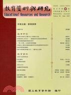 教育資料與研究(雙月刊)2009年第88期