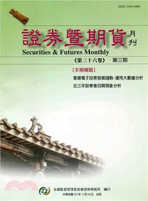 證券暨期貨月刊-第36卷第03期 (107/03)