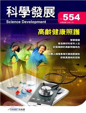 科學發展月刊-第554期(108/02)