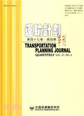 運輸計畫季刊-第47卷第4期(107/12)
