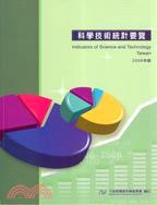中華民國科學技術統計要覽 =  Indicators of science and technology Republic of China /