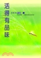 活得有品味-游乾桂作品01