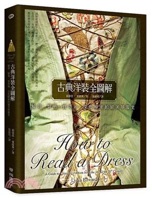 古典洋裝全圖解:鯨骨、臀墊、寶塔袖,深度解密的絕美華服史