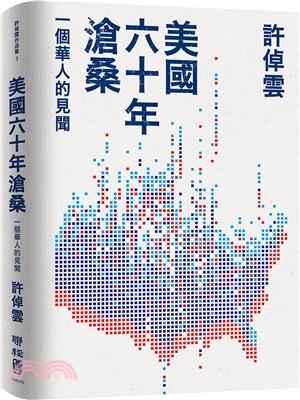 美國六十年滄桑 : 一個華人的見聞