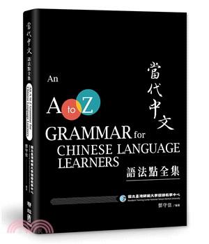 當代中文語法點全集 = An a to z grammar for Chinese language learners