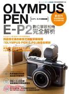 OLYMPUS PEN E-P2 數位單眼相機完全解析