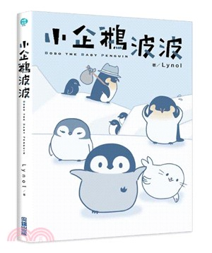 小企鵝波波Bobo the Baby Penguin