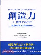 創造力II應用:激發創造力必讀經典