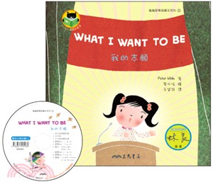 我的志願 WHAT I WANT TO BE