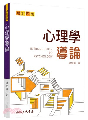 心理學導論 = Introduction to psychology