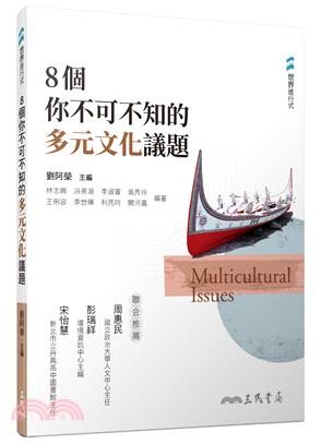 8個你不可不知的多元文化議題 = Multicultural issues